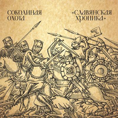 Славянская хроника - Соколиная охота